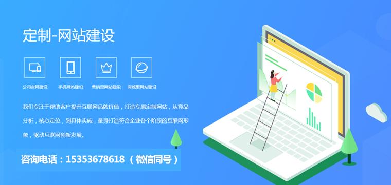延长网页设计开发公司,收费透明