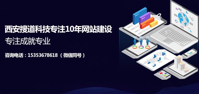 杨陵制作网站公司