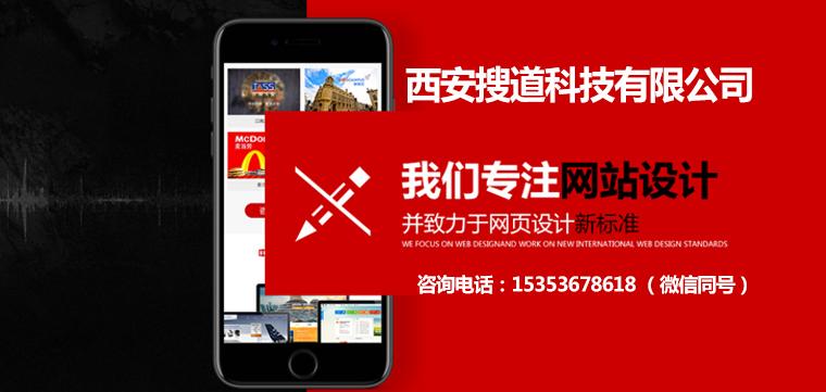 西安网站优化公司,专业百度推广服务