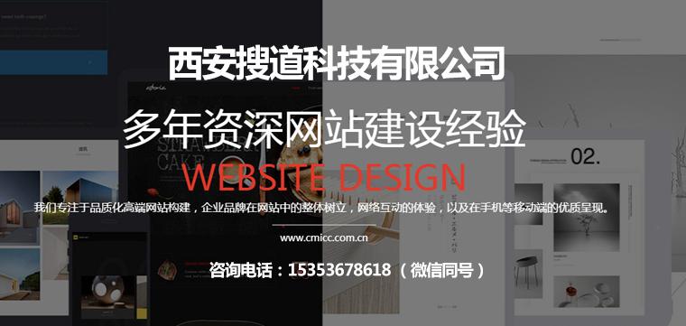 西乡汉中网站建设优化公司,价格实惠