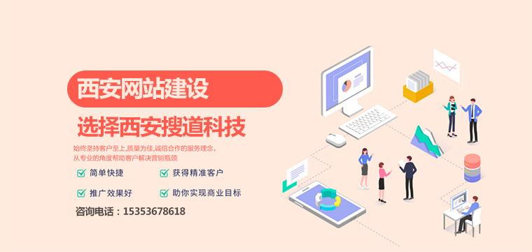 礼泉汉中网站建设优化公司